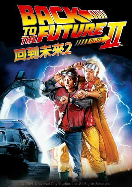 回到未來2