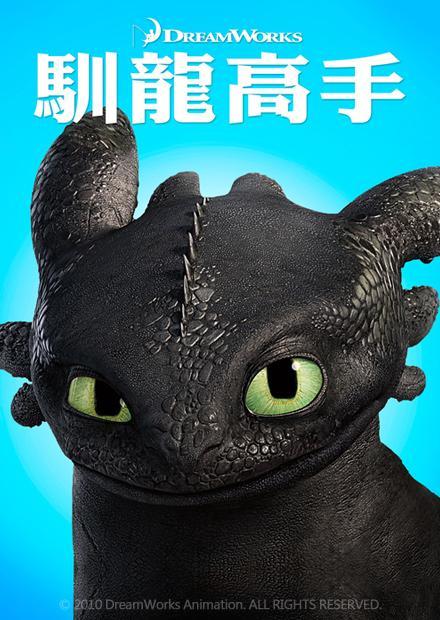 馴龍高手(國語版)