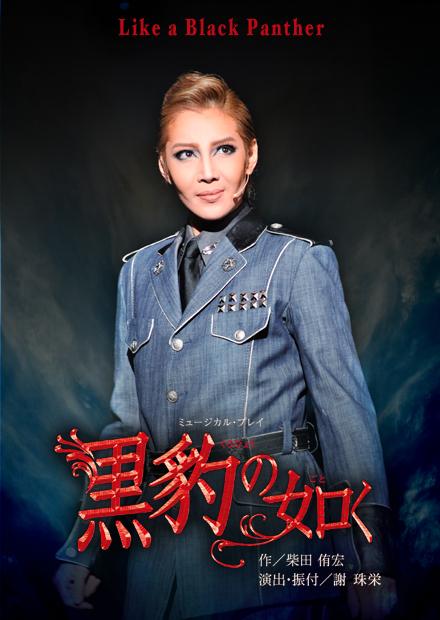 「猶如黑豹」(2015年星組.東京.千秋樂)