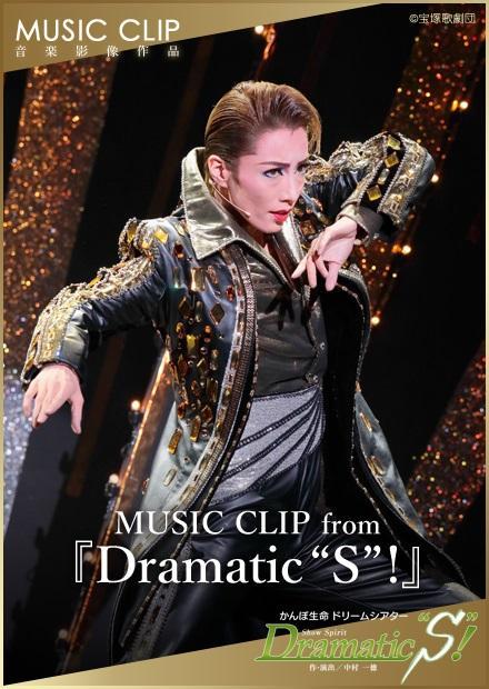 """音樂影像作品_「Dramatic""""S""""!」_雪組"""