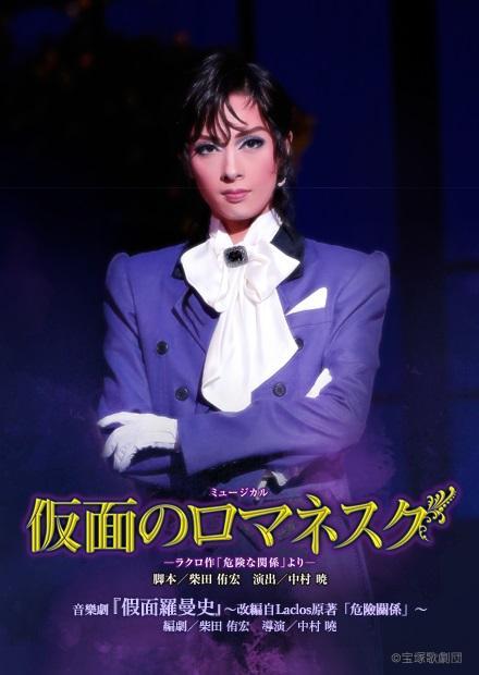 「假面羅曼史」(2016年花組.全國)