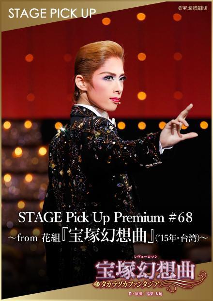 Stage Pick Up舞台精選#68「寶塚幻想曲」(2015年花組.台灣)