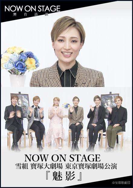 NOW ON STAGE舞台訪談_雪組寶塚大劇場.東京寶塚劇場公演「魅影」(2018)