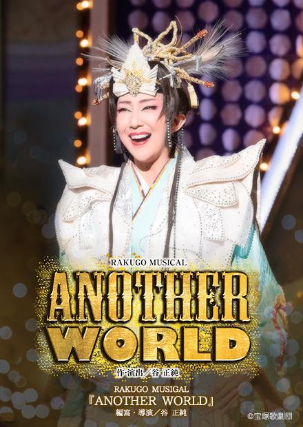 落語音樂劇_ANOTHER WORLD_(2018年星組.東京.千秋樂)