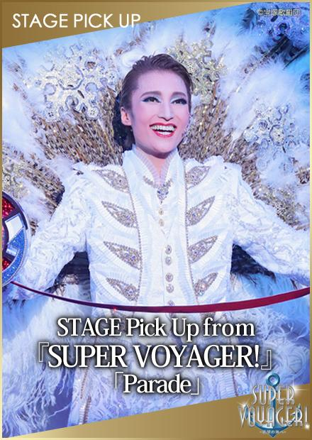 STAGE Pick Up舞台精選「SUPER VOYAGER!」「Parade」雪組_2017