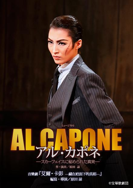 音樂劇「艾爾.卡彭」—藏在疤面下的真相—(2015年雪組.Drama City)