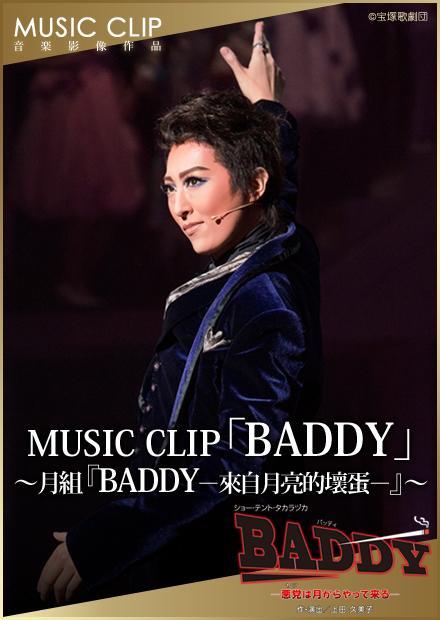 MUSIC CLIP音樂短片作品「BADDY」月組「BADDY-來自月亮的壞蛋-」_2018