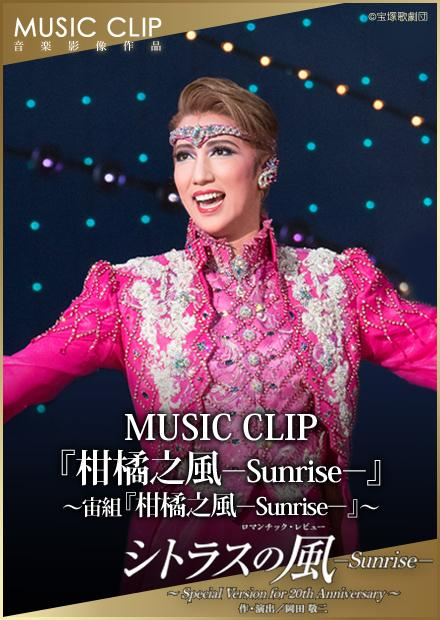 MUSIC CLIP「柑橘之風-Sunrise-」~宙組