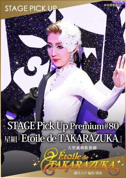 STAGE Pick Up Premium#80~星組「Etoile de TAKARAZUKA」~