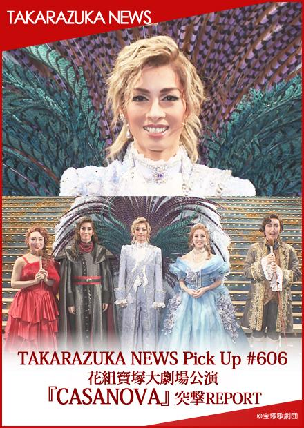 TAKARAZUKA NEWS Pick Up #606_花組寶塚大劇場公演「CASANOVA」突擊REPORT~2019年2月~