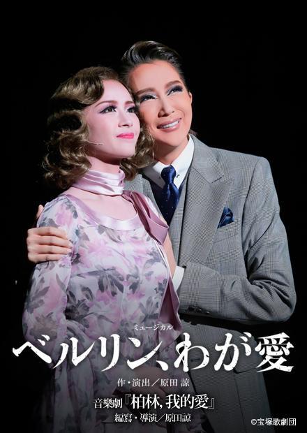 音樂劇「柏林,我的愛」