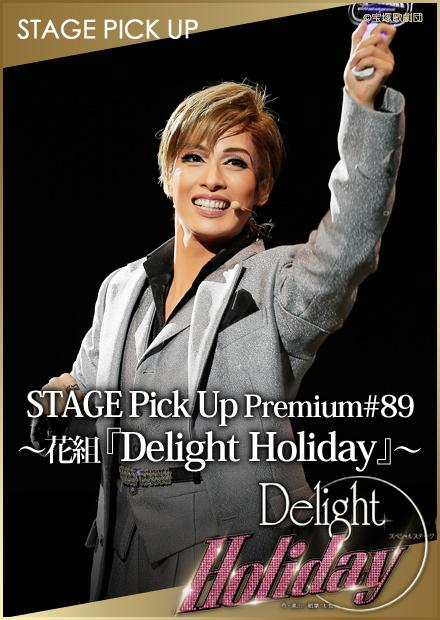 STAGE Pick Up Premium #89~花組「Delight Holiday」~
