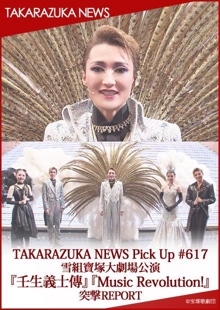 TAKARAZUKA NEWS Pick Up #617「雪組寶塚大劇場公演「壬生義士傳」「Music Revolution!」突撃REPORT」~2019年6月~