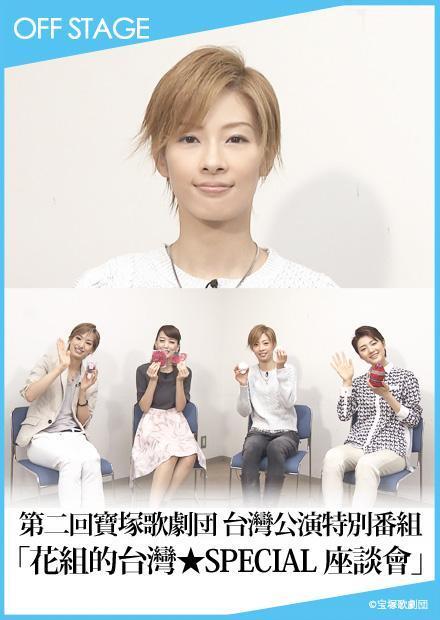 第二回寶塚歌劇團 台灣公演特別節目「花組的台灣.SPECIAL座談會」