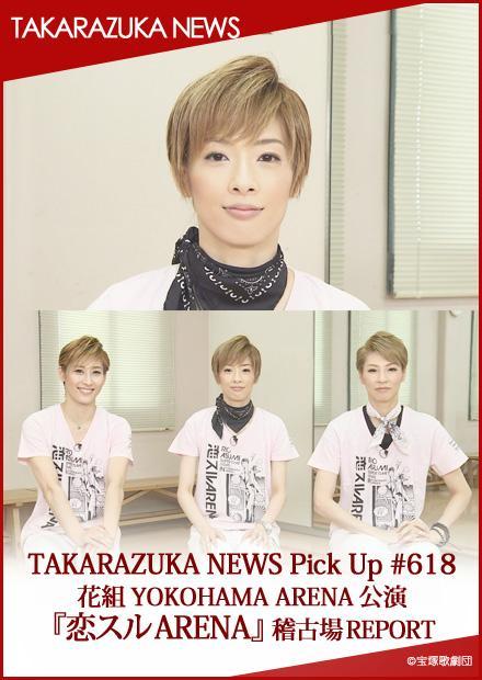 TAKARAZUKA NEWS Pick Up #618「花組橫濱ARENA公演「愛戀ARENA」稽古場」REPORT~2019年6月~