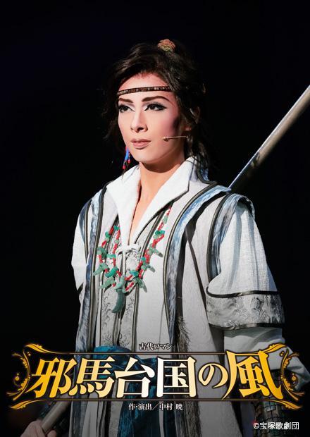 古代浪漫「邪馬台國之風」(17年花組.東京.千秋樂)