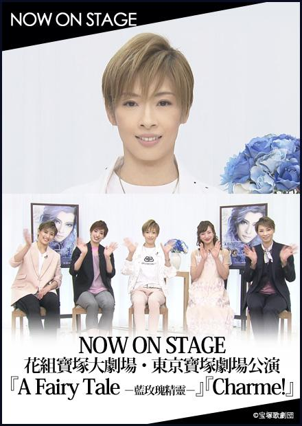 NOW ON STAGE花組寶塚大劇場.東京寶塚劇場公演「A Fairy Tale -藍玫瑰精靈-」「Charme!」