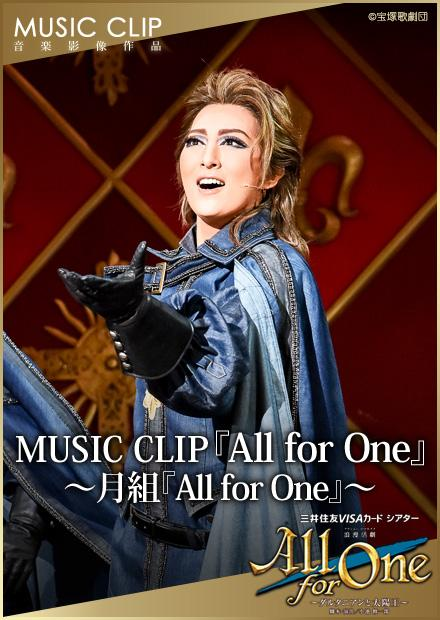 MUSIC CLIP「All for One」~月組「All for One」~