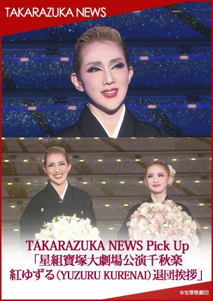 TAKARAZUKA NEWS Pick Up #625「星組寶塚大劇場公演千秋樂 YUZURU KURENAI退團感言」~2019年8月~