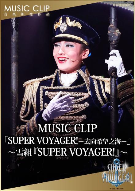 MUSIC CLIP「SUPER VOYAGER!-航向希望之海-」~雪組「SUPER VOYAGER!」~