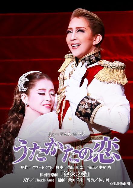 浪漫音樂劇「泡沫之戀」(18年星組.中日)