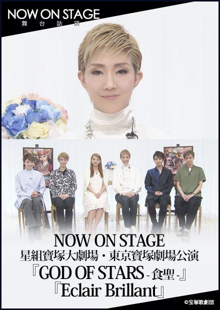 NOW ON STAGE星組寶塚大劇場.東京寶塚劇場公演「GOD OF STARS-食聖-」「Eclair Brillant」
