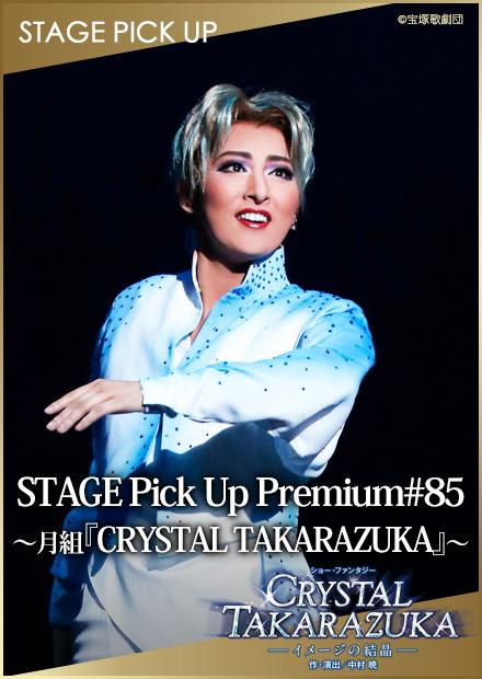 STAGE Pick Up Premium#85-月組「CRYSTAL TAKARAZUKA」-