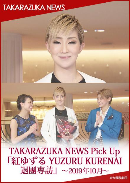 TAKARAZUKA NEWS Pick Up「YUZURU KURENAI退團專訪」~2019年10月~