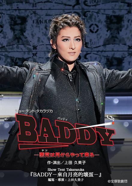 Show Tent Takarazuka「BADDY-來自月亮的壞蛋-」(18年月組.東京.千秋樂)