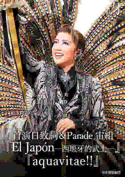 首演日致詞&Parade 宙組「El Japon-西班牙的武士-」「aquavitae!!」