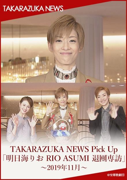 TAKARAZUKA NEWS Pick Up「RIO ASUMI 退團専訪」~2019年11月~