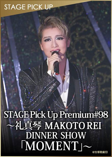 STAGE Pick Up Premium#98~禮真琴 DINNER SHOW「MOMENT」~