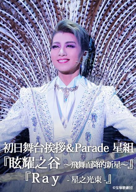 首演日致詞&Parade 星組「眩耀之谷~飛舞而降的新星~」「Ray-星之光束-」