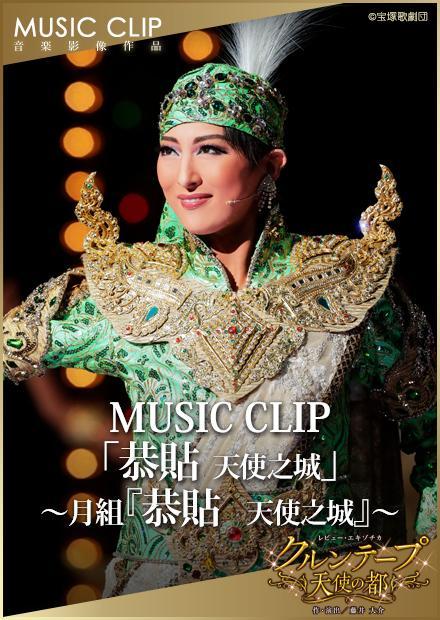 MUSIC CLIP「恭貼 天使之城」~月組「恭貼 天使之城」~