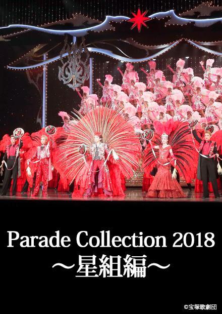 Parade Collection2018~星組編~