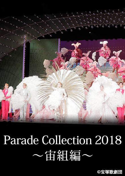 Parade Collection2018~宙組篇~