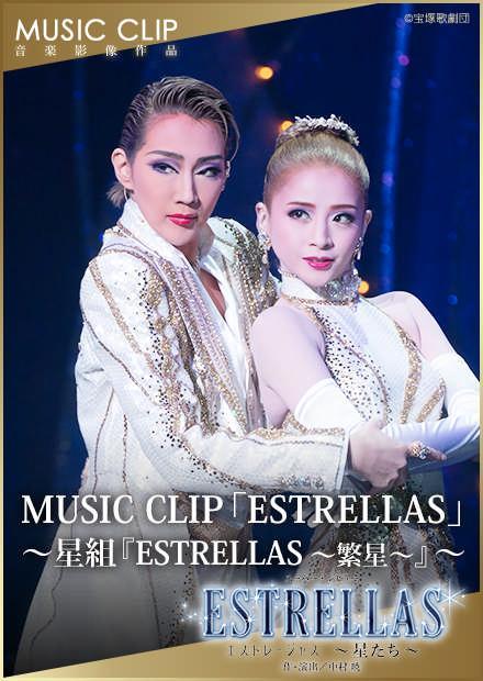 MUSIC CLIP「ESTRELLAS」~星組「ESTRELLAS-繁星-」~