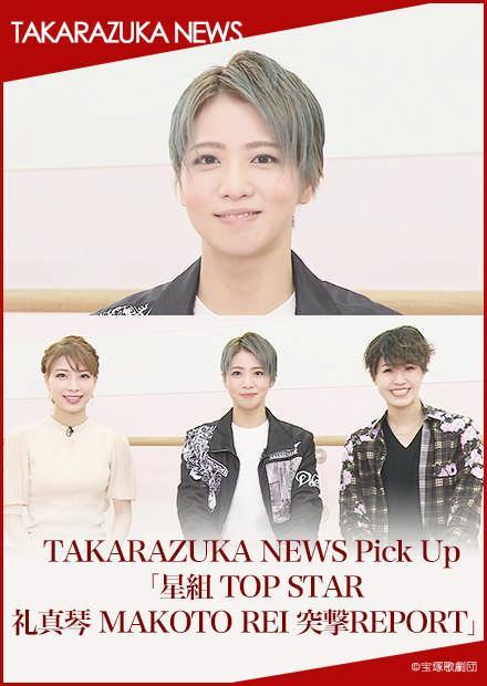 TAKARAZUKA NEWS Pick Up「星組TOPSTAR禮真琴 突擊REPORT」