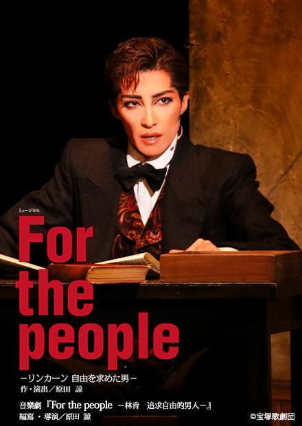音樂劇「For the people-林肯 追求自由的男人-」(2016年花組.TheaterDramacity)