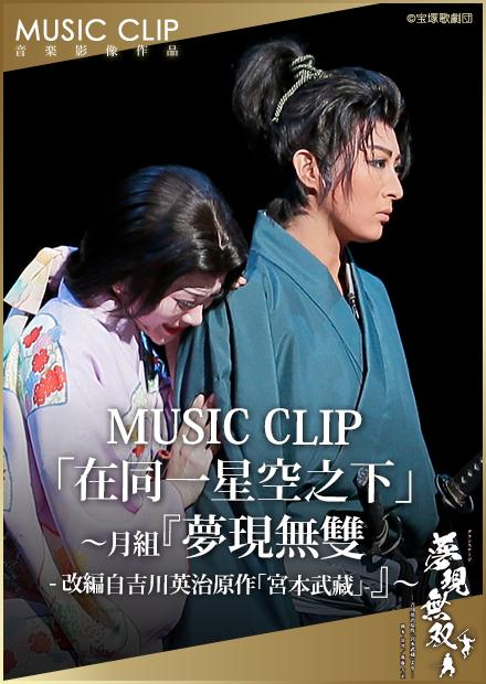 MUSIC CLIP「在同一星空之下」~月組「夢現無雙-改編自吉川英治原作「宮本武藏」-」~