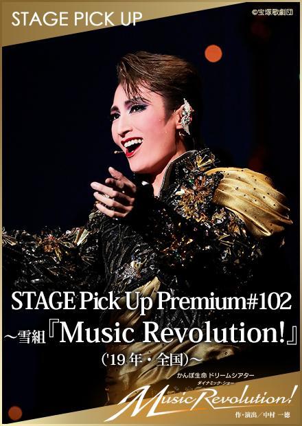 STAGE Pick Up Premium#102~雪組「Music Revolution!」(19年.全國)~