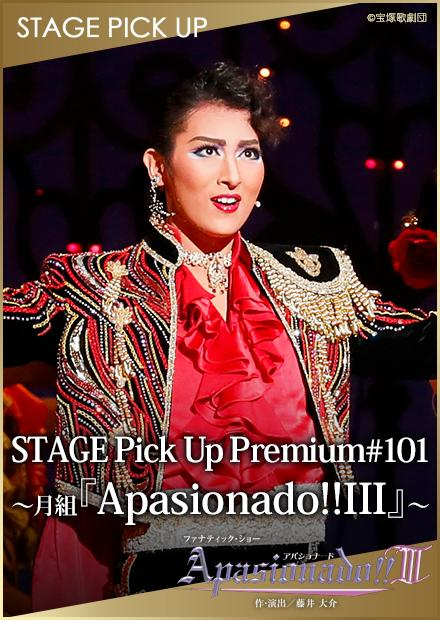 STAGE Pick Up Premium#101-月組「Apasionado!!III」-