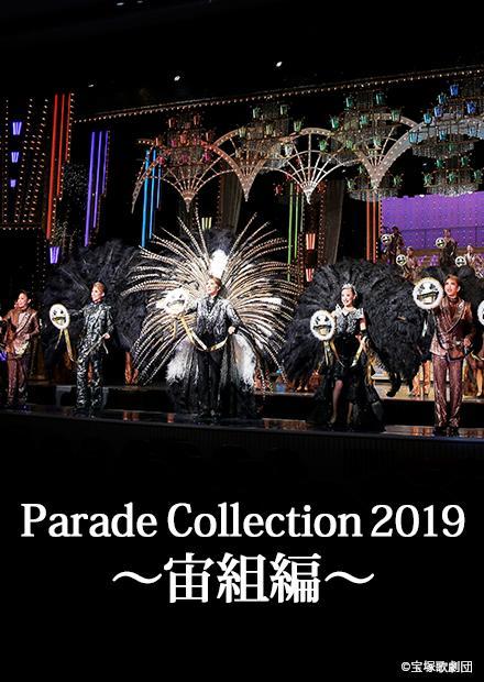 Parade Collection2019-宙組篇-