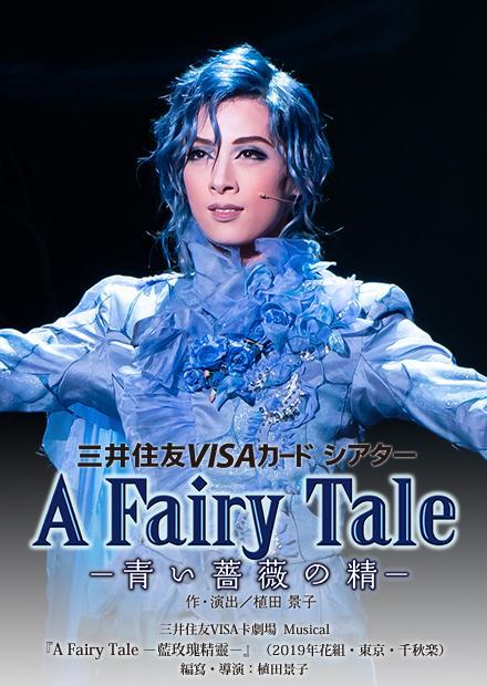 三井住友VISA卡劇場Musical「A Fairy Tale -藍玫瑰精靈-」(2019年花組.東京.千秋樂)