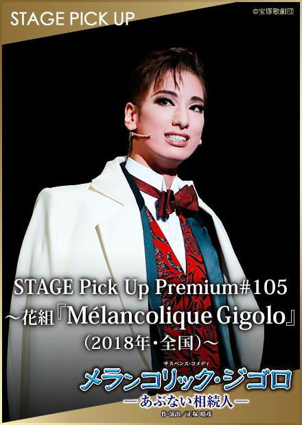 STAGE Pick Up Premium#105-花組「Mélancolique Gigolo」(2018年・全國)-