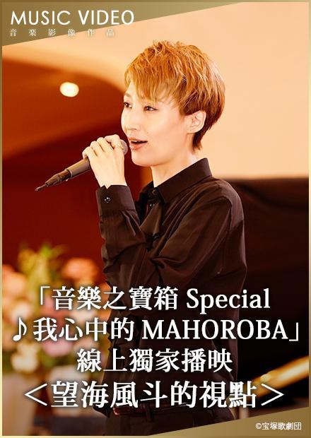 「音樂之寶箱Special 我心中的MAHOROBA」線上獨家播映<望海風斗的視點>