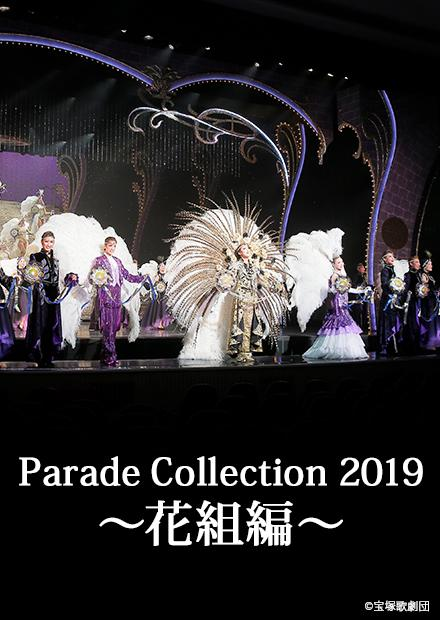 Parade Collection 2019-花組篇-