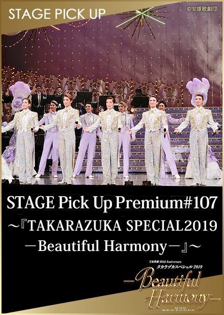 STAGE Pick Up Premium#107-「TAKARAZUKA SPECIAL2019-Beautiful Harmony-」-