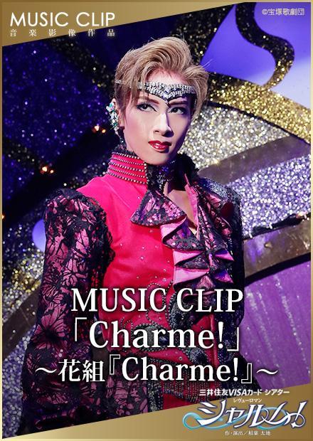 MUSIC CLIP「Charme!」-花組「Charme!」-