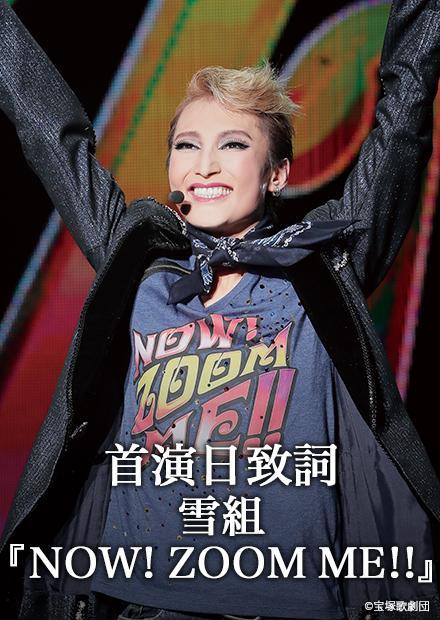 首演日致詞 雪組「NOW! ZOOM ME!!」